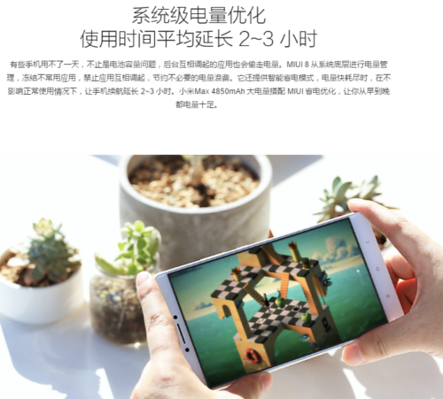Xiaomi Mi Max MIUI8