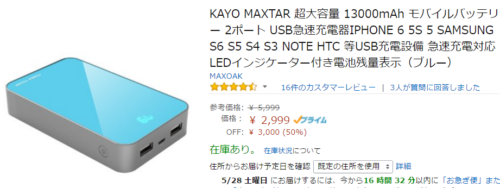 KAYO MAXTAR 超大容量 13000mAh モバイルバッテリー 2ポート USB急速充電器I