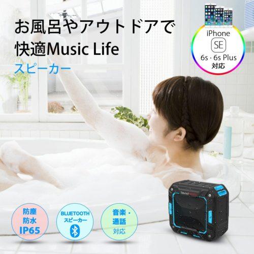 SoundPEATS 【メーカー直販/1年保証付】 Bluetooth スピーカー IP65防水防塵仕様