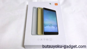 iPad miniクローンタブレット『Xiaomi MiPad 2』実機レビュー! 開梱~外観チェックまで