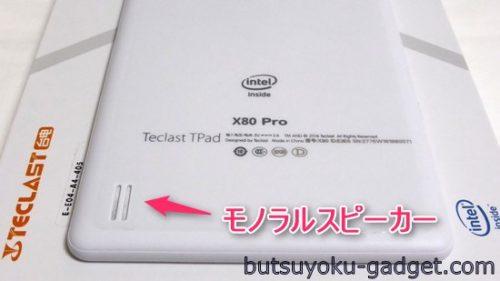 Teclast X80 Pro 実機レビュー