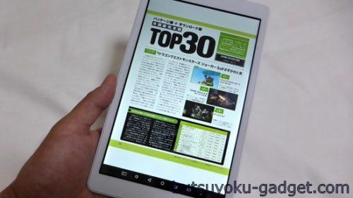 8インチデュアルOSタブレット『Teclast X80 Pro』実機レビュー! ベンチマークは?電子書籍は読みやすい?など試してみた