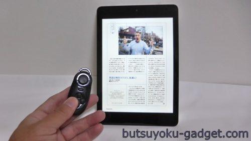 Bluetoothリモコン
