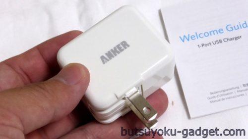 Ankerの『10W 2A出力USB急速充電器』買ってみた! 999円で折りたたみ式でコンパクトがいい