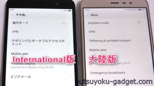 Xiaomi RedMi Note3 Pro 日本語化