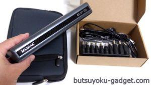 ノートPCも充電可能な超大容量 『MAXOAK 50000mAh モバイルバッテリー』レビュー!