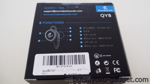 Bluetoothイヤホン『SoundPEATS QY8』レビュー