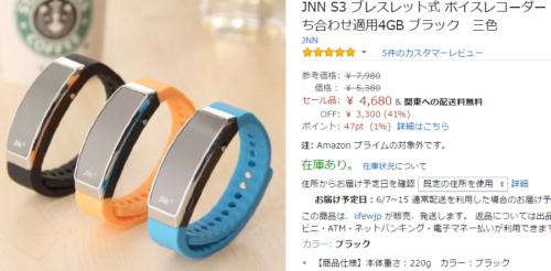 JNN S3 ブレスレット式 ボイスレコーダー