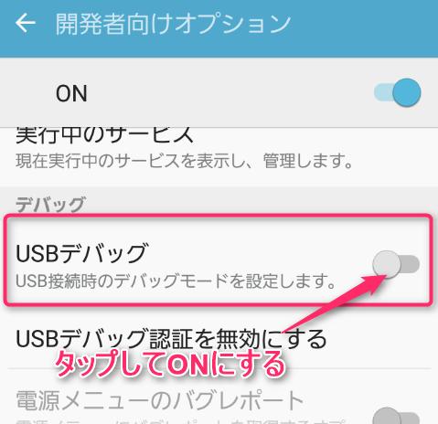 USBデバッグをONにする方法