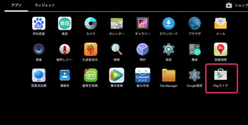 Chuwi Hi12 使い勝手 レビュー Google Play
