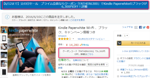 Kindle Paperwhite Wi-Fi 父の日 FATHER6300