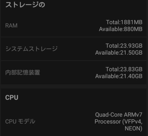 SH-RM02 楽天モバイル レビュー AnTuTu