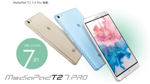 7インチWUXGA液晶でSIMフリーな『MediaPad T2 7.0 Pro』発表!3大キャリアのLTE周波数帯をサポートするなにげに凄い端末