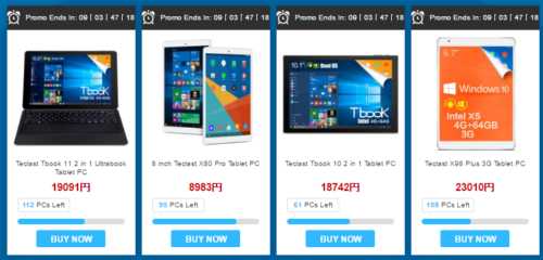 GearBest Intel inside sale