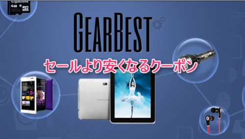 【Xiaomi Mi MIXのクーポンも!】海外ガジェット通販サイト『GearBest』で使えるクーポンコード一覧公開