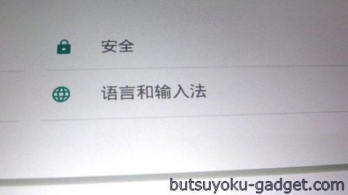Chuwi Hi12 使い勝手 レビュー キーボード