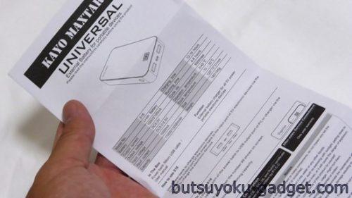 KAYO MAXOAK 超大容量 13000mAh モバイルバッテリー レビュー