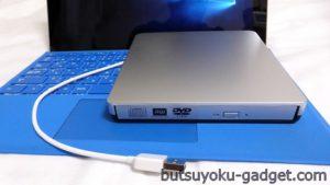 外付けで2000円の『Setom USB DVD-RW』を試してみた! ケーブル直結型だから持ち運びに便利