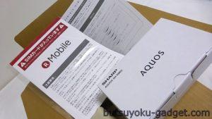 【第2回実機レビュー】楽天モバイルでシャープ『AQUOS SH-RM02』買ってみた!SIMセットアップ方法やベンチマーク走らせてみた