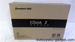 【実機レビュー:前編】14インチノートPC『Jumper EZbook2』 開梱~外観チェック編