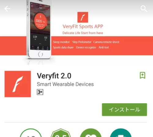 veryfit2.0
