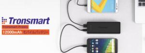 Quick Charge3.0+USB Type-C搭載『Tronsmart Presto (12000mAh)モバイルバッテリー』レビュー!