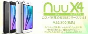 nuumobile SIMフリー『Nuu X4』を日本で発売! 29,800円~