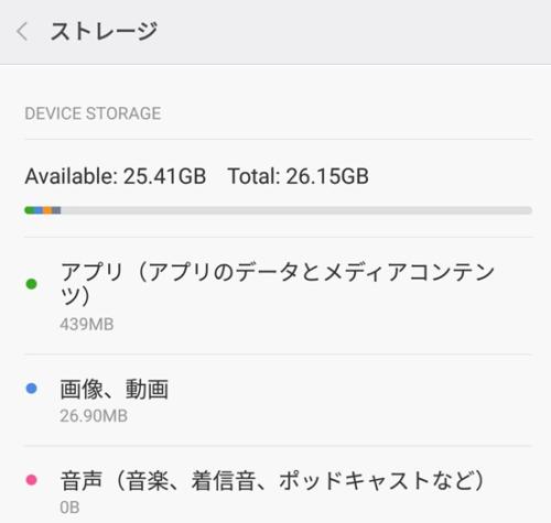 Xiaomi Mi Max 実機レビュー ストレージ容量