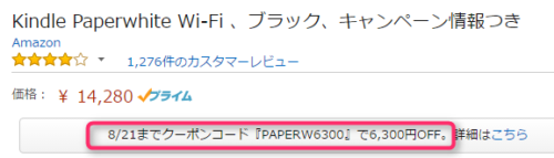 Kindle Paperwhite 6300円Off
