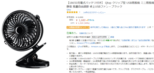 Qtop『コードレスクリップ型 USB扇風機』