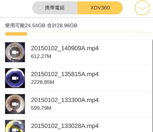 XDV360の使い方