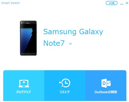 Smart Switch PC Samsung Galaxy Note7