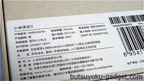 Xiaomi mi band 2 実機レビュー