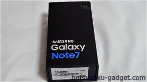 【実機レビュー#1】Samsung 『Galaxy Note7 N930FD』 レビュー! 開梱編