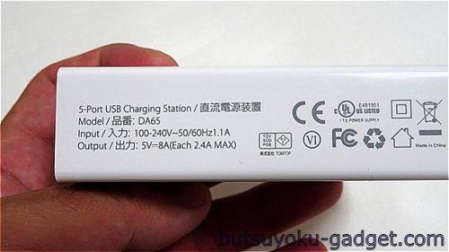 dodocoolの『5ポート 40W USB急速充電器』