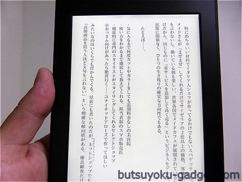 Kindle Paperwhite 実機レビュー