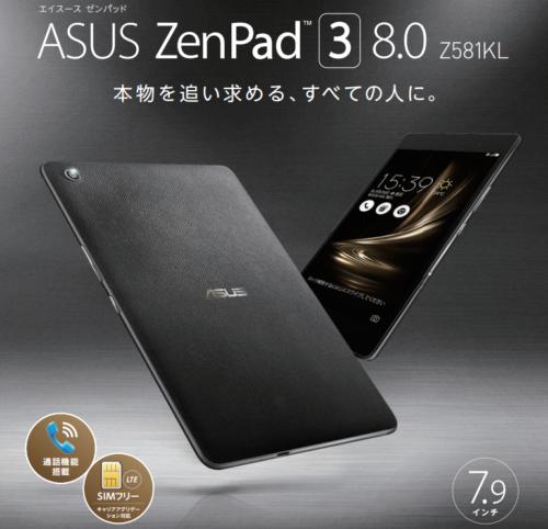 7.9インチ QXGAで320g『ASUS ZenPad 3 8.0』発表!高級感で『MediaPad M3』と真っ向勝負