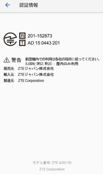 ZTE AXON7 技適