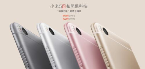 【クーポン情報更新】Snapdragon821を搭載した『Xiaomi Mi 5S』発売! 価格は3万円台~と相変わらずコスパ抜群