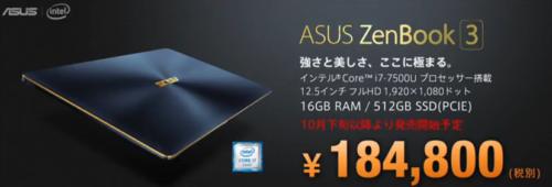 ZenBook 3 日本発売