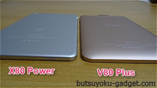 Onda V80 Plus 実機レビュー X80 Power 比較