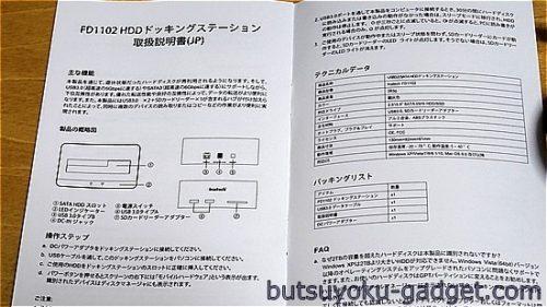 『InateckアルミUSB3.0-SATAドッキングステーションFD1102』レビュー