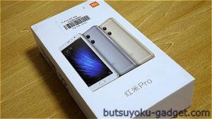 【実機レビュー#1】Xiaomi初のデュアルレンズカメラ搭載『Xiaomi Redmi Pro』 開梱~外観チェック編