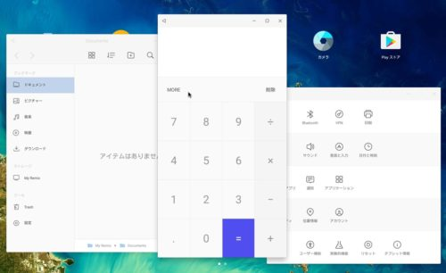 Chuwi Vi10 Plus 実機レビュー Remix OS