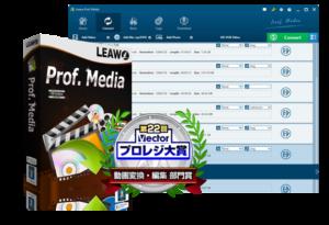 DVDやBlu-rayその他動画を簡単変換できるLEAWOの 「Prof. Media」使ってみた