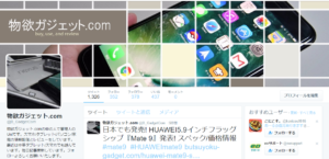 Facebookのカバー画像/Twitter ヘッダー画像はFotojetを使って簡単コラージュ画像作成できるよ