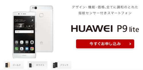 HUAWEI P9 Lite 楽天モバイル