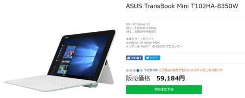 ASUS ベーシック2in1ノートブック TransBook グレー T102HA-128S