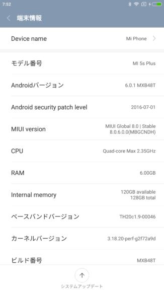 Xiaomi Mi5S Plusレビュー