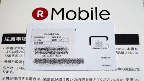 楽天モバイルの解約方法
